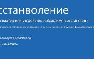 Отсутствует или содержит ошибки файл windowssystem32 winload.efi в Windows 10 / 8