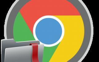 Как восстановить закладки в «Гугл Хром»: советы и рекомендации