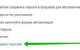 Менеджер паролей в Яндекс Браузере: как подключить и пользоваться