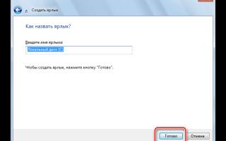 Восстанавливаем пропавшие ярлыки на рабочем столе в Windows 7