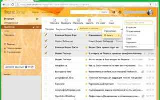 Как восстановить удалённые письма на электронной почте? Как восстановить удаленные письма в Яндекс.Почте.