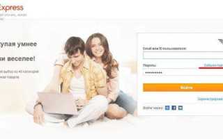 Заблокировали аккаунт на Алиэкспресс: что делать, как восстановить, причины