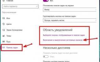Настройка способа отображения значков на панели задач системы Windows
