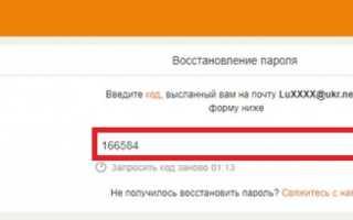 Как восстановить Одноклассники на телефоне и компьютере