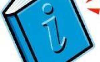 Как восстановить домовую книгу на частный дом или квартиру