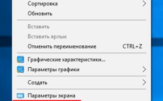 Что делать, если иконки с рабочего стола или «Панели задач» пропадают в Windows 10