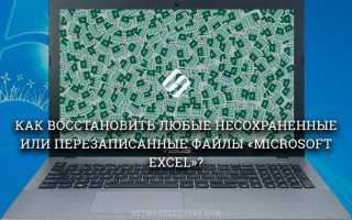 Как восстановить в Excel поврежденный файл или несохраненный