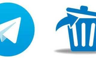 Как восстановить переписку в Телеграмме после удаления: пошаговая инструкция