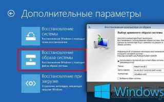 Восстановление личных файлов пользователя из резервной копии системы Windows