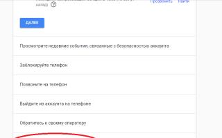 Google Authenticator: для чего нужен и как восстановить доступ — инструкция