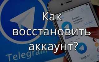 Как восстановить телеграмм и профиль, если доступа к нему нет?