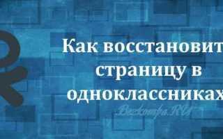 Можно ли и как восстановить страницу в Одноклассниках после удаления?
