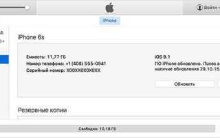 Как восстановить iPhone как новый