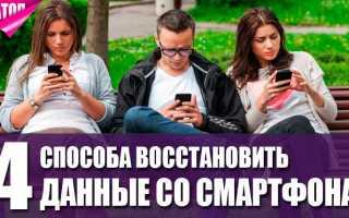 Мертвый iPhone Восстановление данных: Восстановление данных из мертвых iPhone