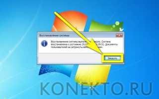 Как восстановить Windows 7?