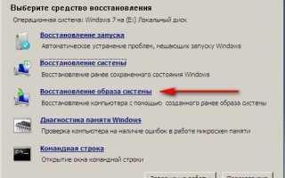 Способы восстановления Windows 7 без переустановки. Часть 1