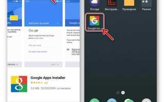 Причины и способы устранения проблемы с Google Play Market на смартфонах Meizu