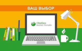 Как самостоятельно разблокировать учетную запись в Сбербанк Бизнес Онлайн
