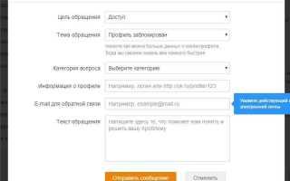 Как восстановить «Одноклассники» без номера телефона: инструкция, способы и варианты
