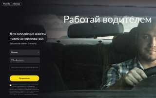 Порядок получения и восстановления логина в такси «Максим»: подробная инструкция