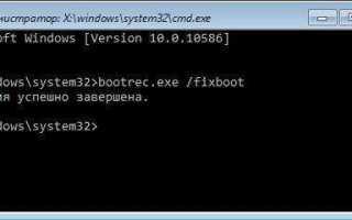 Как восстановить загрузчик Windows 10, 8, 7 из командной строки