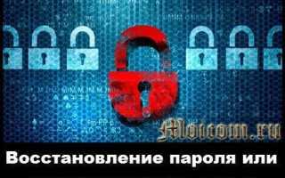 Как восстановить доступ к аккаунту на Mail.ru: пошаговая инструкция