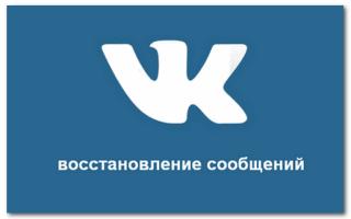УДАЛЕНА, КАК ВОССТАНОВИТЬ УДАЛЕННУЮ страницу ВКонтакте  Служба поддержки — Вход
