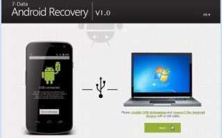 Как восстановить видео на Андроиде после удаления: без программ, компьютера и рут прав