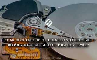 Восстановление потерянных файлов из резервной или теневой копии Windows