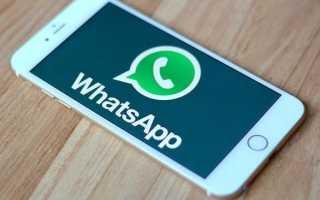 Инструкция, как восстановить ватсап на телефоне после удаления приложения?