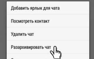 Как вернуть чат из архива в WhatsApp — Как можно разархивировать чат в WhatsApp