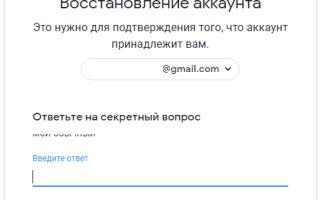 Как восстановить потерянный пароль от почты gmail или как сменить пароль от аккаунта