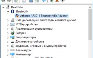 Пропал значок Bluetooth на ноутбуке: как его добавить в трей рядом с часами [инструкция]
