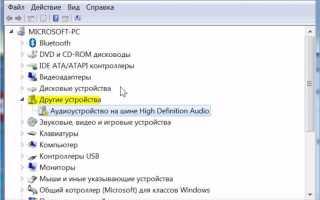 Ошибка Windows «Выходное аудиоустройство не установлено» – причины возникновения и способы решения
