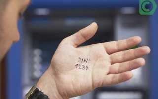 Как восстановить ПИН-код карты ПриватБанка: четыре простых способа