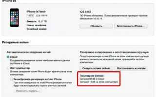iPhone 6s Восстановление данных: 3 способа для извлечения картинки 6s (плюс) потерянных файлов