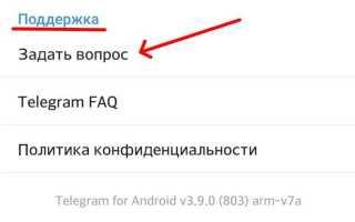 Как восстановить пароль в Телеграмме
