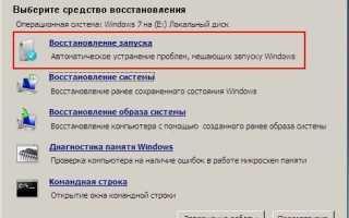 Как восстановить запуск Windows 7
