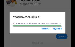 Можно ли на фейсбуке восстановить удалённые сообщения? Если можно, то как?