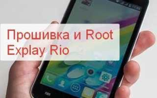 Explay Rio Play hard reset и сброс настроек (пошаговая инструкция)