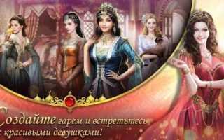 Как восстановить пароль от альянса в Великий Султан? — RPG/MMORPG Великий султан