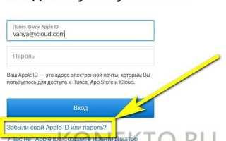 Как восстановить apple id если забыл логин