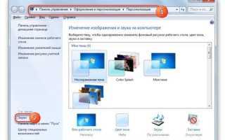 Как увеличить или уменьшить масштаб экрана на компьютере с Windows 7/10