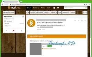 Как восстановить переписку в Одноклассниках после удаления