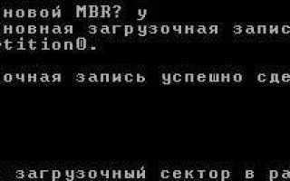 Восстановление состояния системы Windows 7 с помощью командной строки