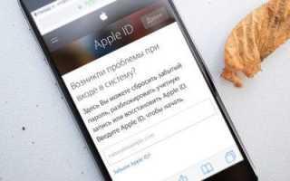 «Apple ID заблокирован из соображений безопасности»: возвращаем доступ к аккаунту