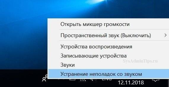 Открытие устранения неполадок со звуком в windows 10