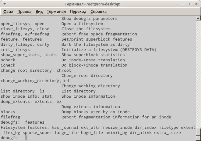Просмотр возможностей файловой системы с помощью debugfs