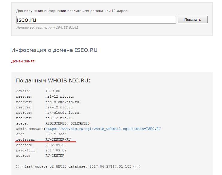 Результат проверки для получения доступа к регистратору домена
